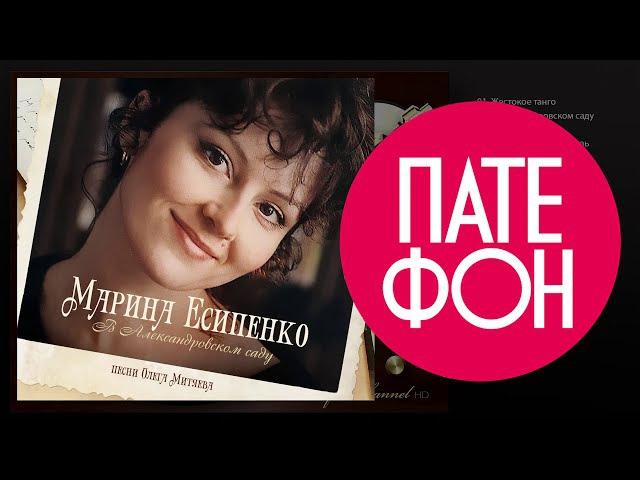Марина Есипенко - В Александровском саду. Песни Олега Митяева (Full album) 2012