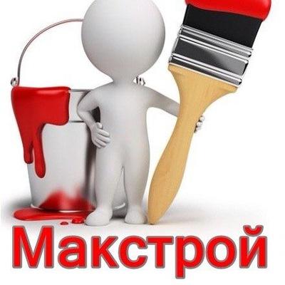 Макс Строй