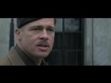 Бесславные ублюдки/Inglourious Basterds (2009) Тизер (дублированный)