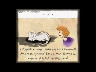 Не умножайте страдания. Комиксы о необходимости стерилизации (кошки)