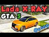 GTA 5 Mods Lada  X RAY