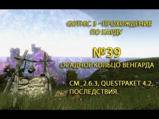 Gothic 3 АБ+КП+КМ - № 39 (Беннет, Меч Мастера)