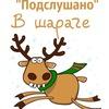 Подслушано в техникуме<<Приморский>>