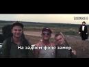 Макс Корж — Жить в кайф (ВОРДМИКС)