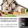 "Интернет магазин ""Чисто Дома"""