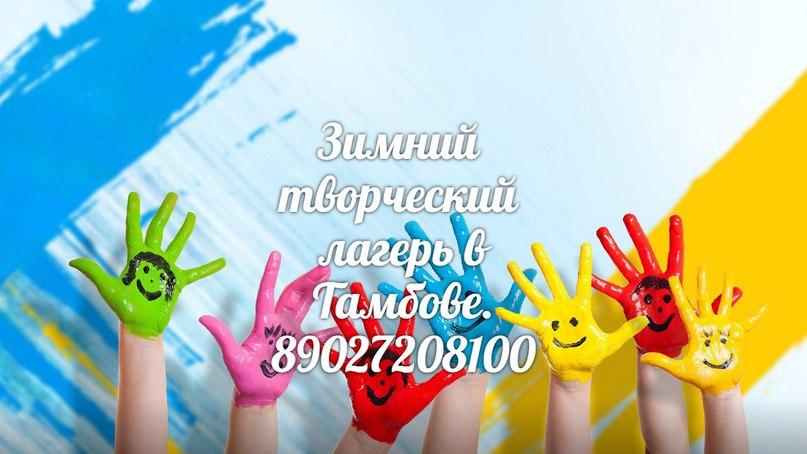 Афиша Тамбов Зимний творческий лагерь