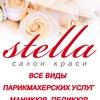 Салон красоты Stella, ул. Дарвина 12 г. Харьков