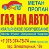 Установка газа на авто Симферополь, Крым | ГБО