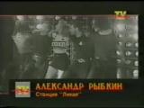 Александр Рыбкин - Станция