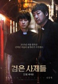 Священники / The Priests (2015)