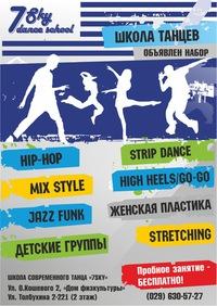 7Sky Dance school - ШКОЛА СОВ? ЕМЕННОГО ТАНЦА