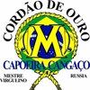 Московская Школа Капоэйры CORDÃO DE OURO