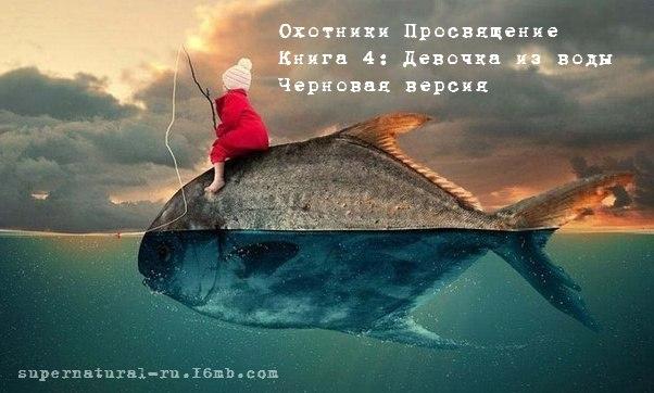 Охотники Просвящение: 4 Книга - Девочка из воды