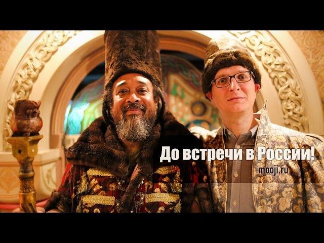Окей, я еду в Россию! ~ Муджи