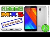 Легендарный Meizu MX5, Полный Обзор, Тесты, Antutu / Посылка с AliExpress №22