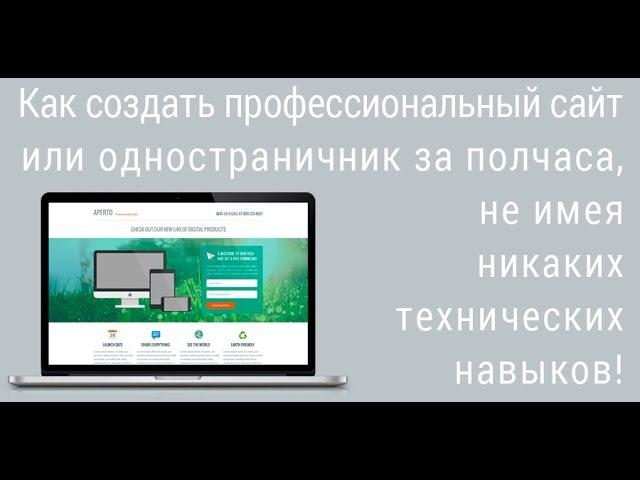 Как создать профессиональный сайт или одностраничник (лендинг) за полчаса