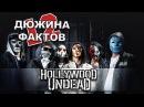 Музфакты - Hollywood Undead