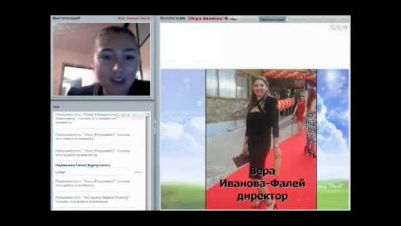 Работа с новичком Вера Иванова Фалей