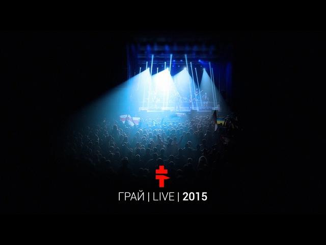 BRUTTO – Грай [Live 2015]