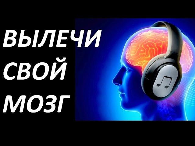 СУПЕР ПАМЯТЬ Музыка для Обучения и улучшения Памяти » Freewka.com - Смотреть онлайн в хорощем качестве
