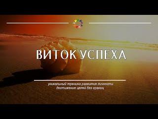 Уникальный тренинг личностного развития в Екатеринбурге ВИТОК УСПЕХА, тренер Алексей Кузнецов