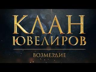 Клан Ювелиров. Возмездие 92 серия (2015) HD 1080p
