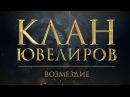 Клан Ювелиров. Возмездие (92 серия)