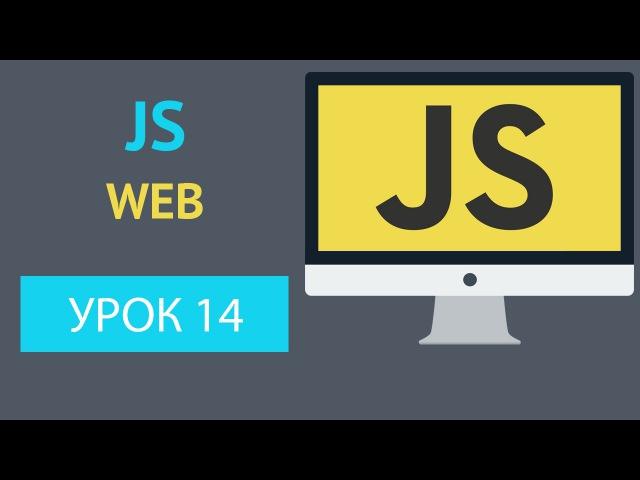 Курс JavaScript - Обертки / Wrappers [Урок 14]