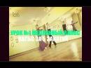 УРОК №1 МЕДЛЕННЫЙ ВАЛЬС ЗА 5 ЗАНЯТИЙ / LEÇON POUR №1 valse lente 5 leçons / Lesson №1 Slow Waltz