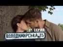 Владимирская 15 11 серия Сериал о полиции