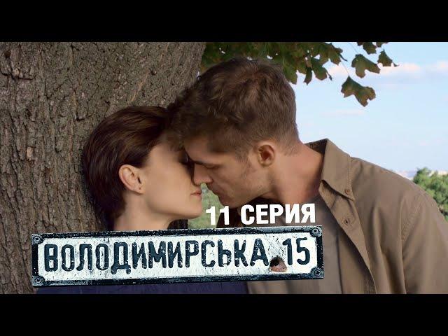 Владимирская, 15 - 11 серия | Сериал о полиции