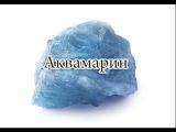 АквамаринAqua marina