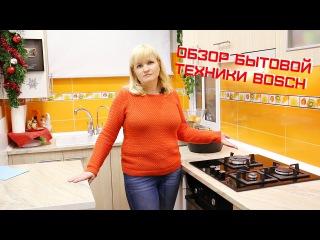 Обзор кухонной бытовой техники. Кухонная плита Bosch PPC616B21E. Духовой шкаф Bosch HBA23R150E