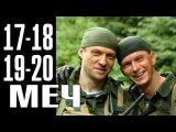 Меч 17-18-19-20 серия (криминальный сериал, драма)