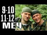 Меч 9-10-11-12 серия (криминальный сериал, драма)