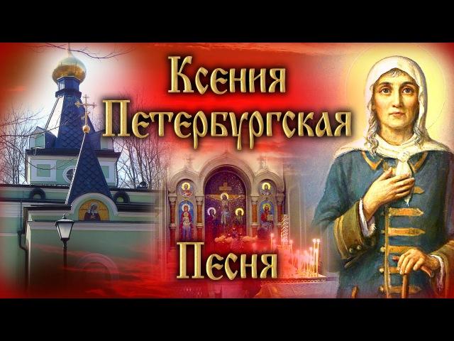 Ксения Петербургская. Святая Блаженная Ксения Петербургская. Песня о Ксении Петербургской