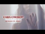 Саша Спилберг - Любить Страшно (Из Фильма