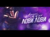 Денис RiDer - Лови лови (Handyman prod.) (2016) НОВИНКА