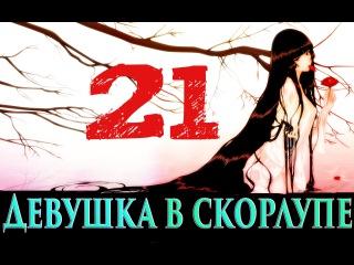 Девушка в Скорлупе | ДЕЛО РАСКРЫТО !  # 21