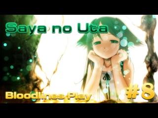 Saya no Uta\Песнь Сайи | В поисках Отца  # 8