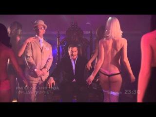 Империя Стриптиза | Topless Prophet | Трейлер