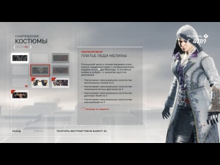 Assassins Creed Syndicate - Костюмы для Иви Фрай Все Костюмы