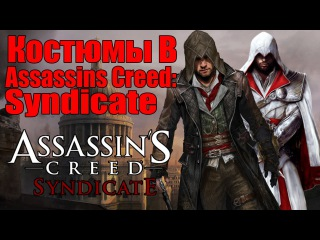 Костюмы в Assassin's Creed: Syndicate (Синдикат) - Все костюмы для Джейкоба