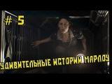 Alien Isolation | Удивительные истории Марлоу  # 5