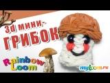 3d ГРИБОК из резинок Rainbow Loom Bands | Mushroom Rainbow Loom