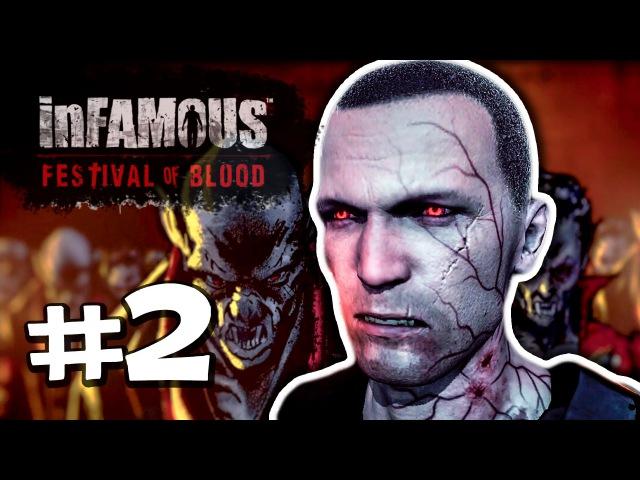 Прохождение InFamous: Festival of Blood эпизод 2 Вампирская тупня