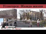 Углегорск. Жажда жизни