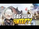 БАБУШКА ЧИТЕР ГЛОБАЛ ТРОЛЛИНГ В CS GO БОМБАНУЛ