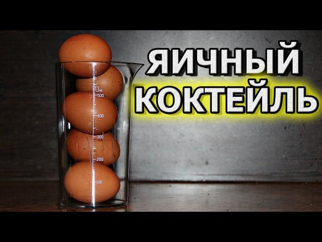 Рецепт яичного коктейля для роста мышц htwtgn zbxyjuj rjrntqkz lkz hjcnf vsiw