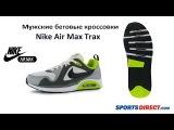 Мужские беговые кроссовки Nike Air Max Trax.